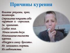 Почему мы продолжаем курить